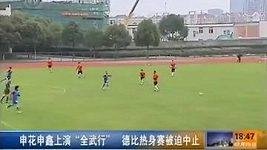 Bitka fotbalistu v Číně
